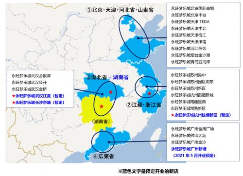 永旺梦乐城中国大变局,提速开店拓展