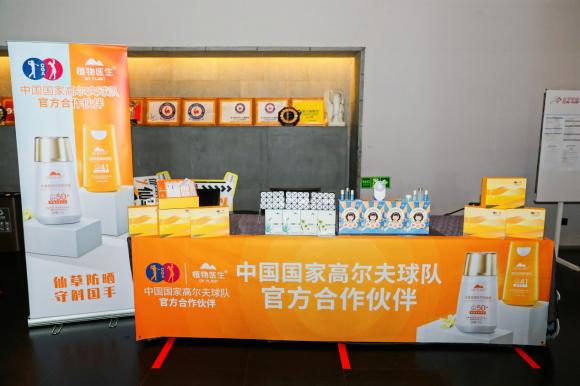 中国高尔夫球协会指定化妆品品牌植物医生 助力五环星女子挑战赛