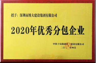 """博大建设集团安徽分公司再创佳绩,集团获中铁十局""""2021年度优秀分包企业""""称号"""