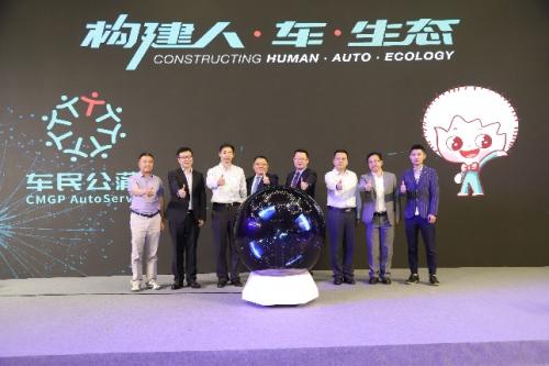 车民公蒲成功揭牌 开启汽车服务的变革与创新