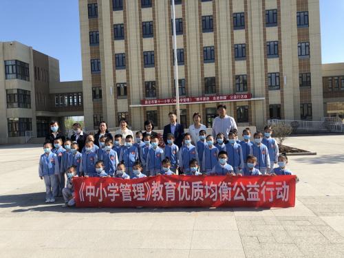 面向2035的教育力量 派逊携手《中小学管理》新疆公益行