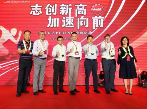 一天129.6万瓶快乐水,江苏太古可口可乐新生产线重磅投产!