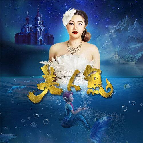 筑梦明启声乐,金丽丹原创单曲《美人鱼》正式发行