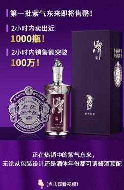 """全国仅限25席,潭酒""""紫气东来""""抢位赛正式打响!"""