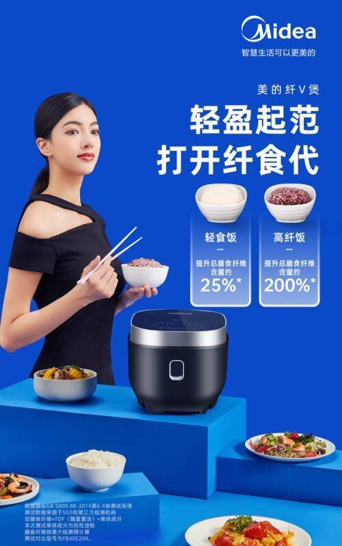 京东家电携手美的开创纤养主食新革命