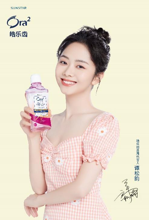 Ora2皓乐齿携手全新品牌代言人谭松韵 开启微笑超能力