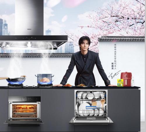 老板电器×京东巅峰24小时,畅想新中式暖房趴盛宴