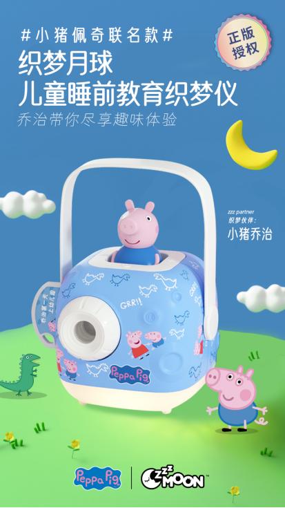 强强联合!织梦月球携手孩之宝推出小猪佩奇联名织梦仪