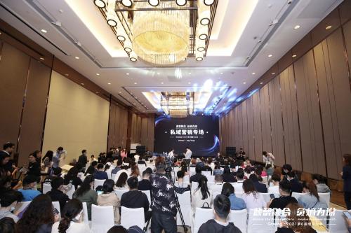 12位行业大咖齐聚,深拆私域流量场的创新运营玩法|2021GrowingIO增长大会「私域营销专场」
