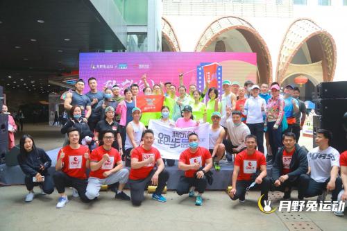 全民健身动起来 月野兔运动APP开展全民运动嘉年华