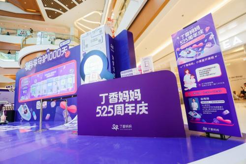 丁香妈妈App上线四周年,用专业建壁垒