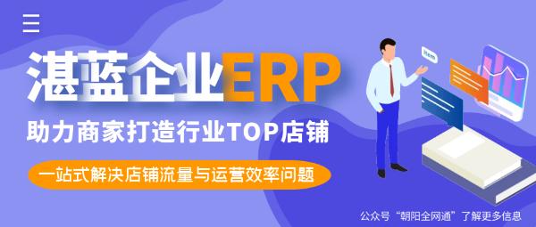 直击运营痛点,湛蓝企业ERP赋能1688商家做好电商