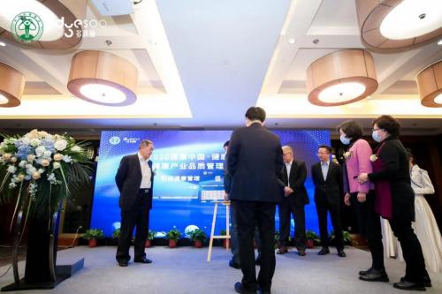 """多燕瘦""""TICQ系统""""促进质量控制 在健康中国高端论坛引发热议"""