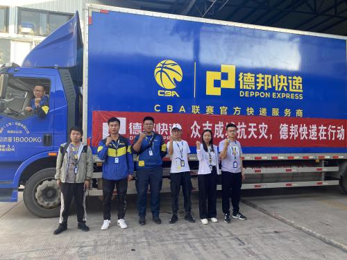 德邦快递向云南大理地震灾区捐赠物资全力支持抗震救灾