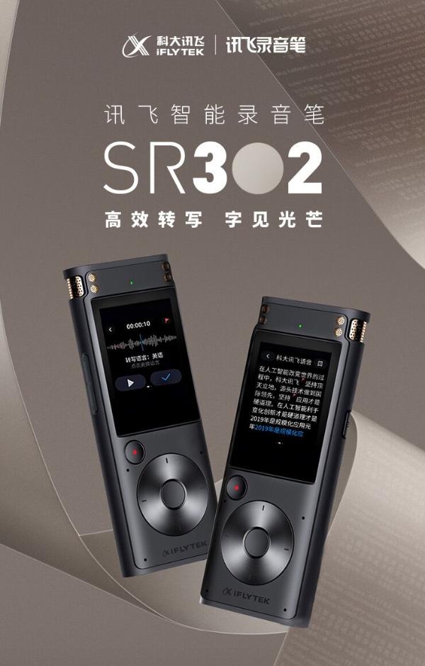 面向学生及职场群体 讯飞智能录音笔SR302即将问世