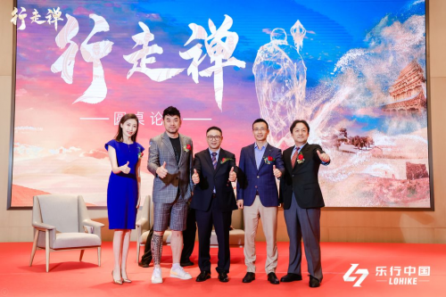 第三届乐行中国企业家领袖峰会暨第九届重走玄奘西行路戈友回归盛典活动圆满落幕