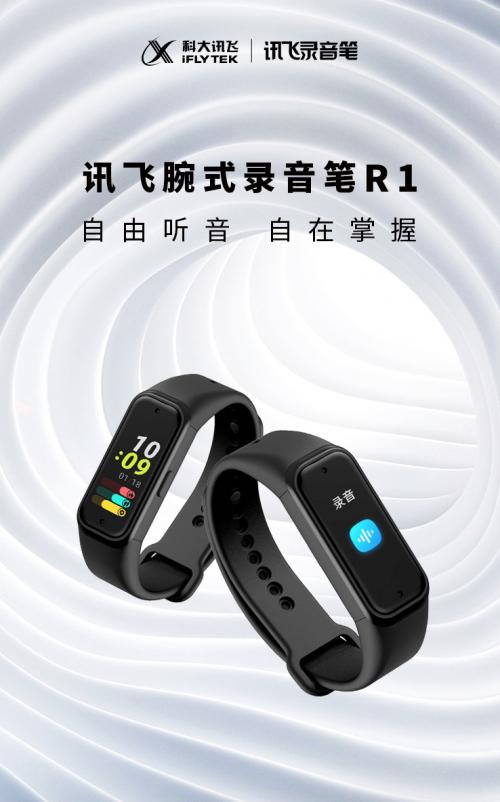 突破传统新形态 讯飞腕式录音笔 R1即将发布