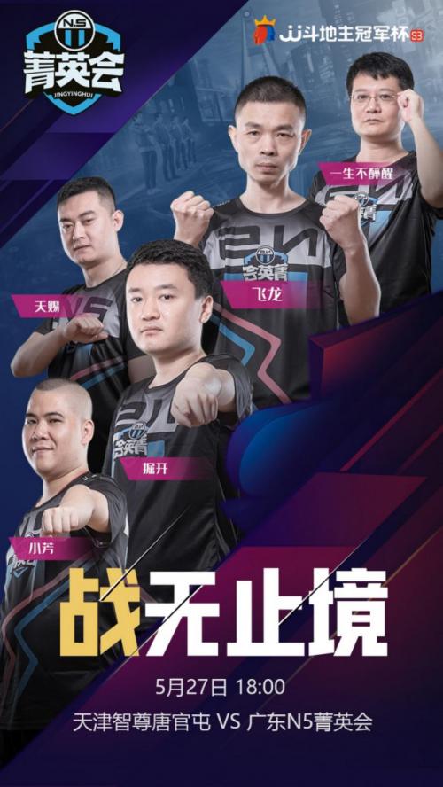 第十三届JJ斗地主冠军杯S3春季赛八强战队出炉!八强赛开战在即!