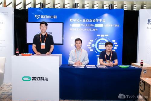 高灯科技出席未来人力资源科技论坛,分享数字员工创新应用