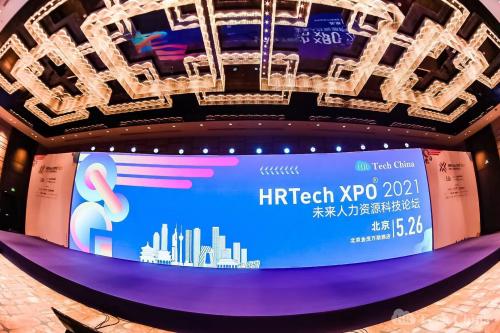 高登科技出席未来人力资源技术论坛 分享数字化员工的创新应用