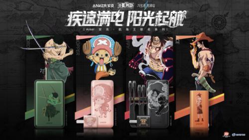 安克创新举办中国首场发布会,发布多款黑科技消费电子产品