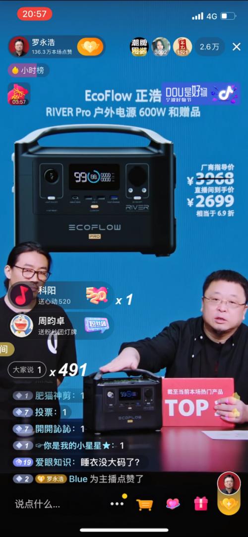 """罗永浩抖音直播为EcoFlow正浩""""代言"""":户外电源王牌产品"""