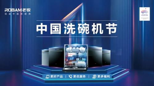水效标准一级等级,老板电器打造更适合中国厨房洗碗机