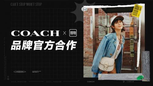 得物吸引COACH品牌官方入驻,为年轻用户带来潮流惊喜