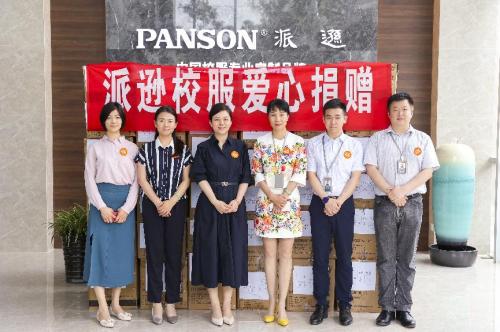 派逊与中国下一代教育基金会签订校服捐赠协议