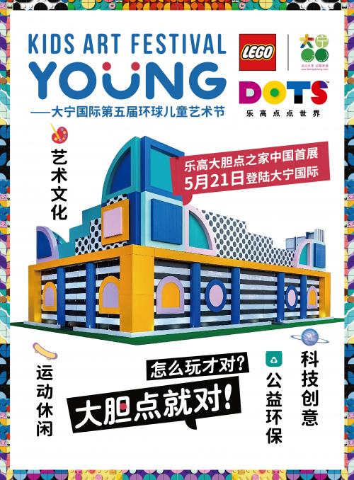 乐高大胆点之家中国首展登陆大宁国际,成长就要不一YOUNG
