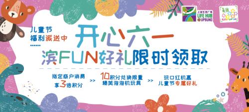 家门口亲子艺术空间抢先曝光!上滨首届儿童艺术节来了