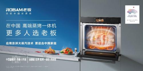 老板蒸烤一体机勇夺市场销量冠军,成国货制造新榜样