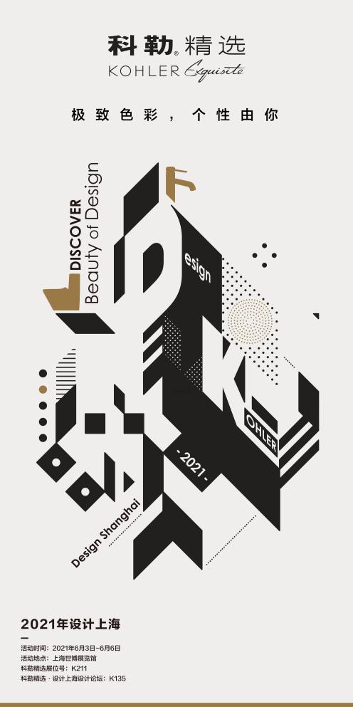 聚焦个性化设计,科勒精选·设计上海2021设计论坛即将开幕