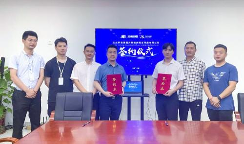 文达科技集团并购知谷传媒 直播电商力争飞跃发展