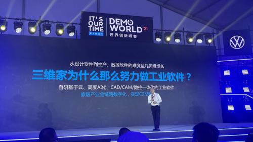 作为大家居行业唯一代表受邀 三维家亮相DEMO WORLD世界创新峰会