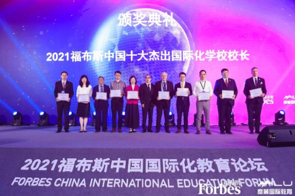 赋能国际化教育新生态 2021福布斯中国国际化教育论坛圆满举行