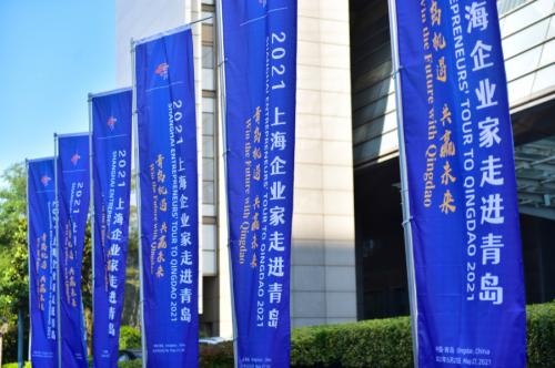 """青岛机遇,共赢未来丨宁圣供应链集团应邀参加""""上海企业家走进青岛""""活动"""