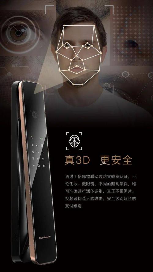 德施曼引领3D人脸识别智能锁发展,开启智能锁行业新未来