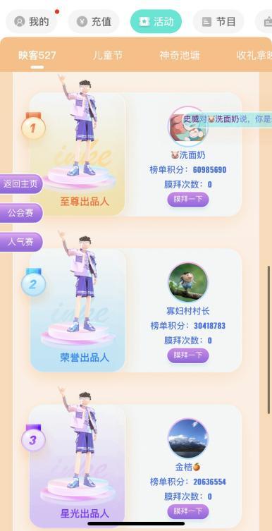 """映客527生日夜上演巅峰对决 主播""""八戒""""荣登冠军宝座"""