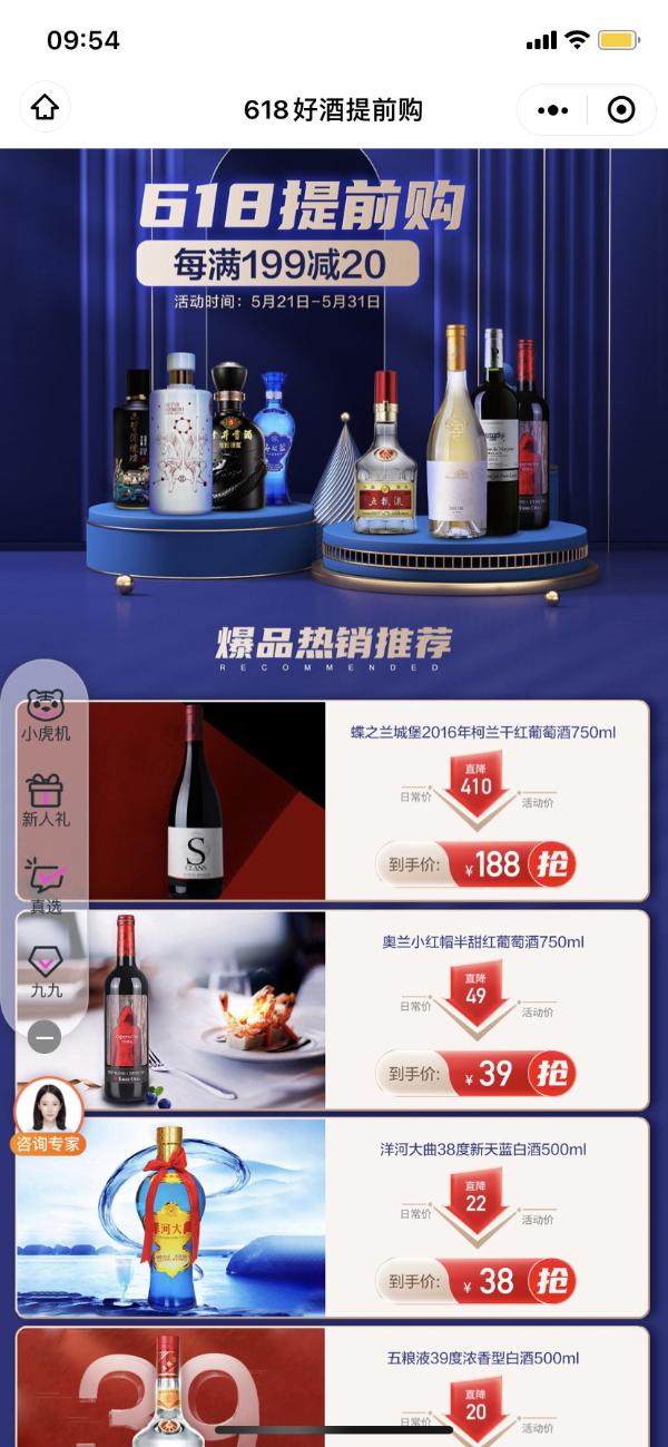 """618好酒提前购 """"真快乐""""海量美酒大减价"""