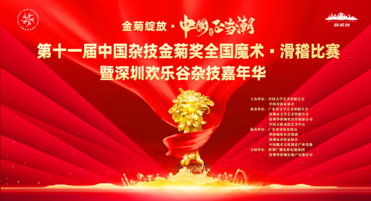 金菊五一落地深圳,欢乐谷杂技嘉年华解锁魔术、滑稽新玩法
