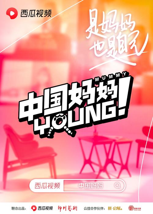 """西瓜視頻上線對談節目""""中國媽媽Young"""":秦海璐、劉敏濤談育兒焦慮"""
