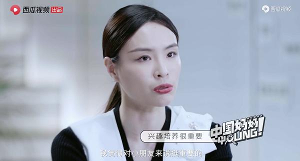"""西瓜视频上线对谈节目""""中国妈妈Young"""":秦海璐、刘敏涛谈育儿焦虑"""