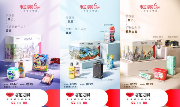 """考拉海购6周年庆打造""""偏爱行动"""" 推出""""世界奇妙盒"""""""