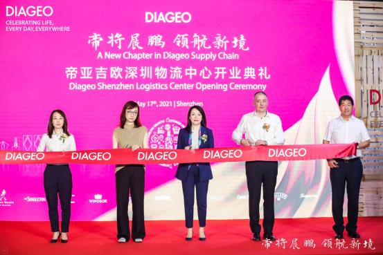 依托前海 立足中国 面向亚太 帝亚吉欧深圳物流中心正式揭幕