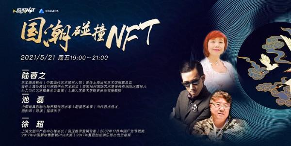 """""""国潮碰撞NFT""""直播火爆来袭"""