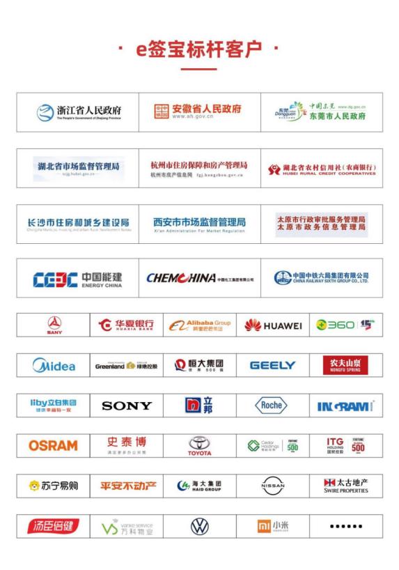 e签宝护航杭州人社,杭州电子劳动合同网签平台正式上线