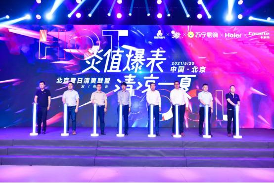 """苏宁易购在京成立""""夏日清爽联盟"""" 500万元清凉券全城发"""