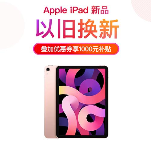 如何极速尝鲜新iPad Pro?京东全渠道同步开售支持小时达