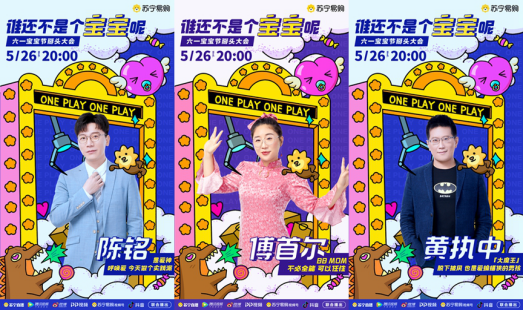 苏宁掰头大会阵容公开:傅首尔夫妇辩论首秀